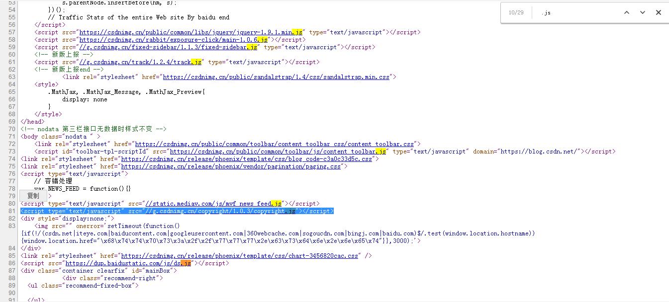 仿照CSDN的copyright.js实现复制文本自动添加版权声明功能